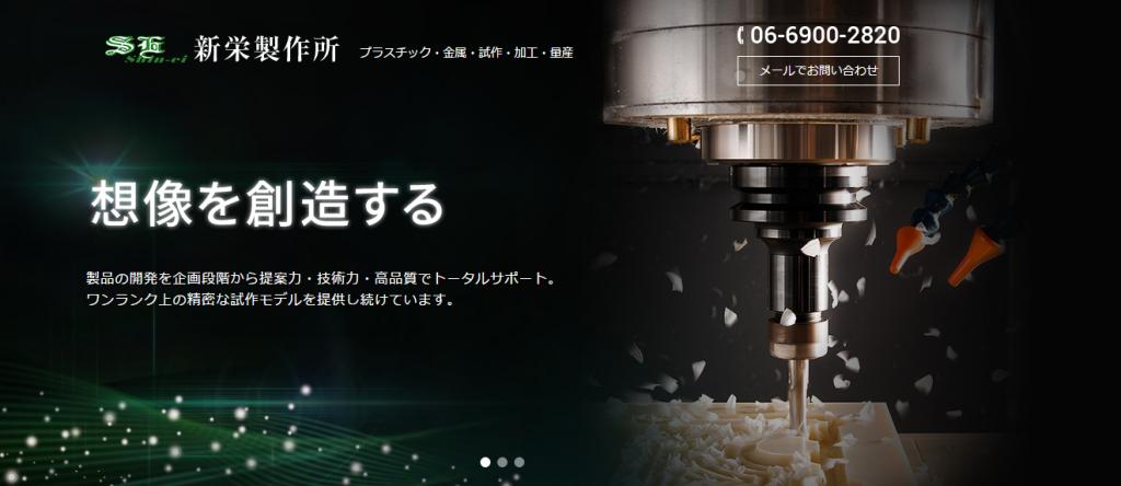 試作モデルの設計・製造なら株式会社新栄製作所 大阪府守口市